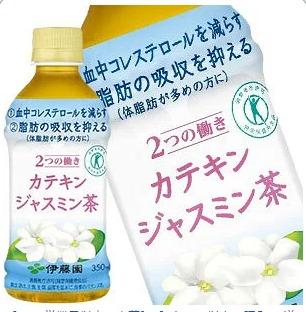 伊藤園カテキンジャスミン茶の口コミ