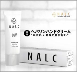 NALCハンドクリームの口コミ