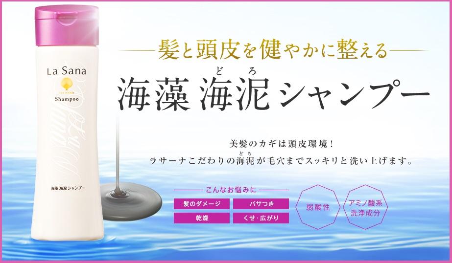ラサーナ海藻海泥シャンプーの口コミ